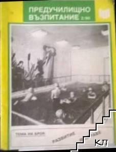 Предучилищно възпитание. Бр. 2 / 1990