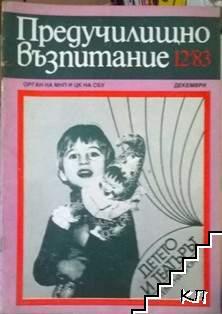 Предучилищно възпитание. Бр. 12 / 1983