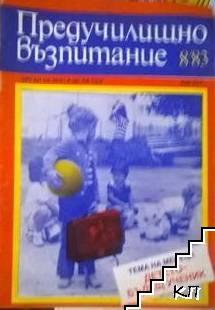 Предучилищно възпитание. Бр. 8 / 1983
