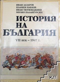 История на България - VII век - 1947 г.