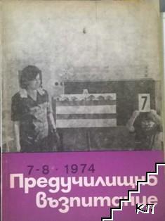 Предучилищно възпитание. Бр. 7-8 / 1974
