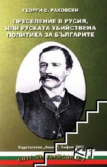 Преселение в Русия, или руската убийствена политика за българите