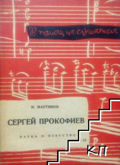 Сергей Прокофиев