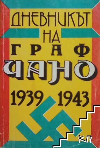 Дневникът на граф Чано: Политически дневник 1939-1943