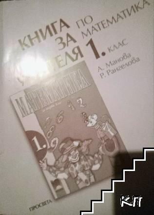 Книга за учителя по математика за 1. клас
