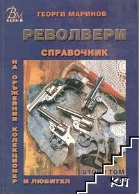 Револвери - образци до 1945 г. Том 2