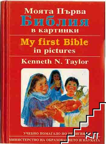 Моята първа Библия в картинки / My first Bible in pictures