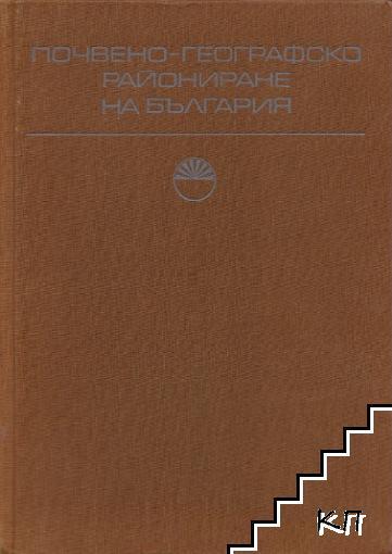 Почвено-географско райониране на България