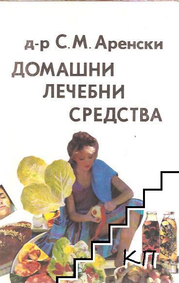 Домашни лечебни средства