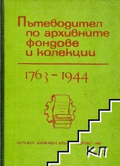 Пътеводител по архивните фондове и колекции 1763-1944