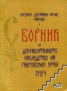 Сборник из документалното наследство на Габровския край