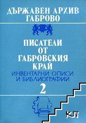 Писатели от Габровски край: Инвентарни описи и библиографии