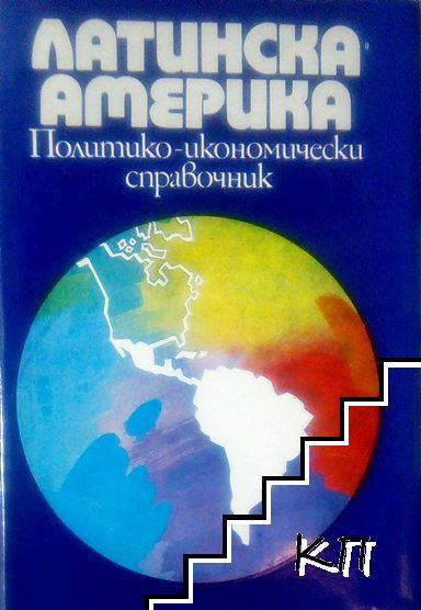 Латинска Америка. Политико-икономически справочник