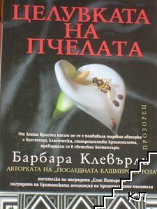 Целувката на пчелата