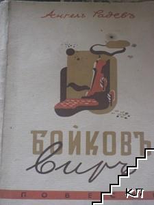 Бойковъ виръ