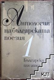 Антология на българската поезия. Том 1