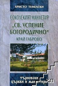 """Соколският манастир """"Св. Успение Богородично"""" край Габрово"""