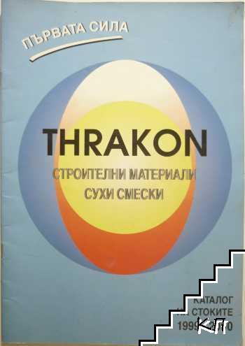 Thrakon. Стоителни материали. Сухи смески