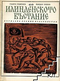 Илинденското въстание