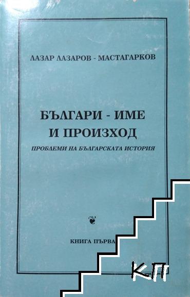 Българи - име и произход