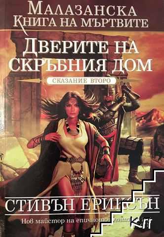 Малазанска книга на мъртвите. Сказание 2: Дверите на скръбния дом