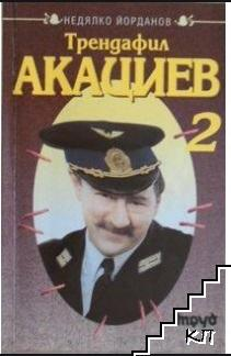 Трендафил Акациев. Книга 2