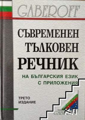 Съвременен тълковен речник