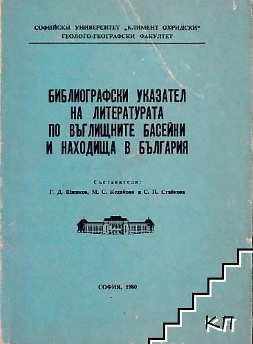 Библиографски указател на литературата по въглищните басейни и находища в България