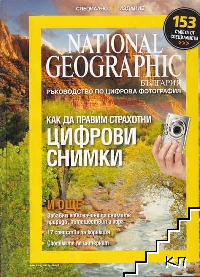 Ръководство по цифрова фотография: Как да правим страхотни цифрови снимки