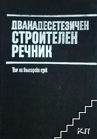 Дванадесетезичен строителен речник