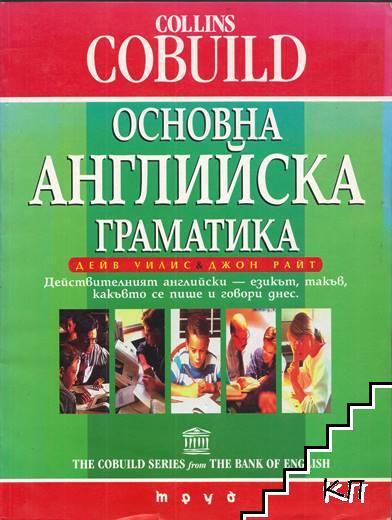 Collins Cobuild: Основна английска граматика