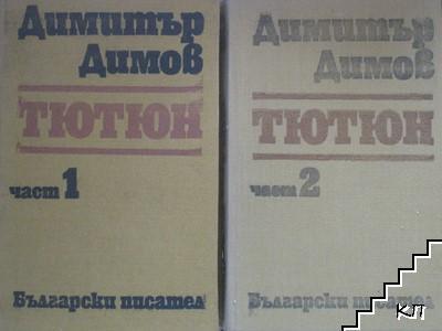 Тютюн. Том 1-2