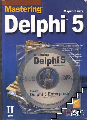 Mastering Delphi 5. Том 2 + CD