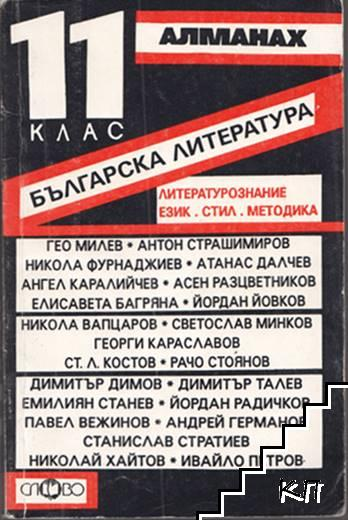 Алманах за 11. клас. Българска литература