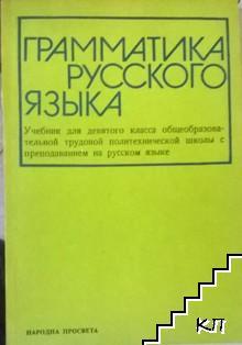 Грамматика русского языка