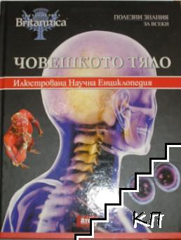 Илюстрована научна енциклопедия Britannica. Том 4: Човешкото тяло
