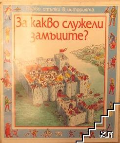 За какво служели замъците?