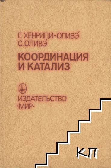 Координация и катализ