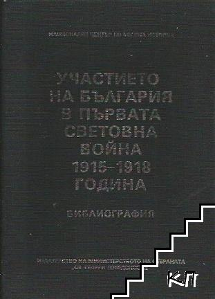 Участието на България в Първата световна война 1915-1918 година