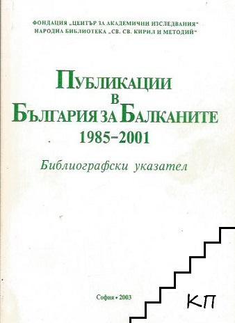 Публикации в българия за балканите 1985-2001