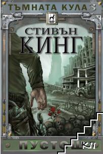 Тъмната кула. Книга 3: Пустош