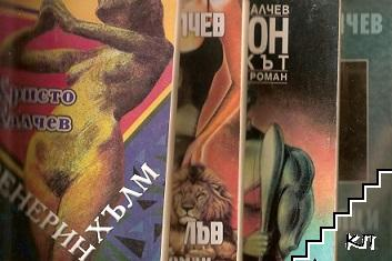 Христо Калчев. Комплект от 15 книги