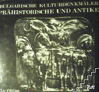 Bulgarische Kulturdenkmaler prahistorische und antike