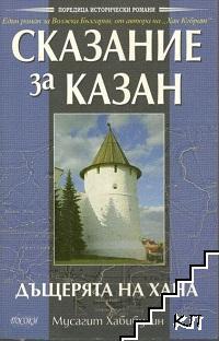 Сказание за Казан. Том 1: Дъщерята на хана
