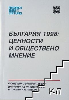 България 1998: Ценности и обществено мнение