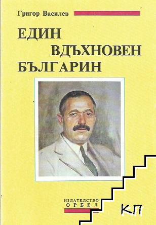 Григор Василев - един вдъхновен българин
