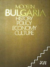 Modern Bulgaria. History, policy, economy, culture