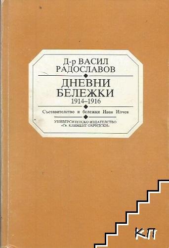 Дневни бележки 1914-1916