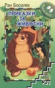 Приказки за животни