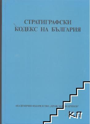 Стратиграфски кодекс на България
